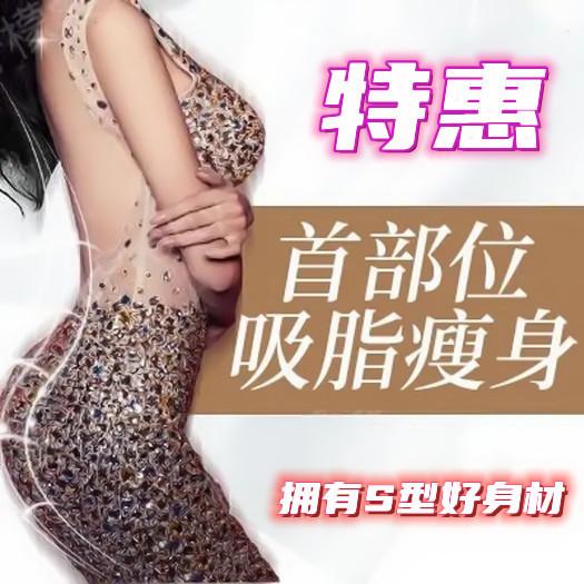深圳广济医院整形科腰腹吸脂手术需要多少费用
