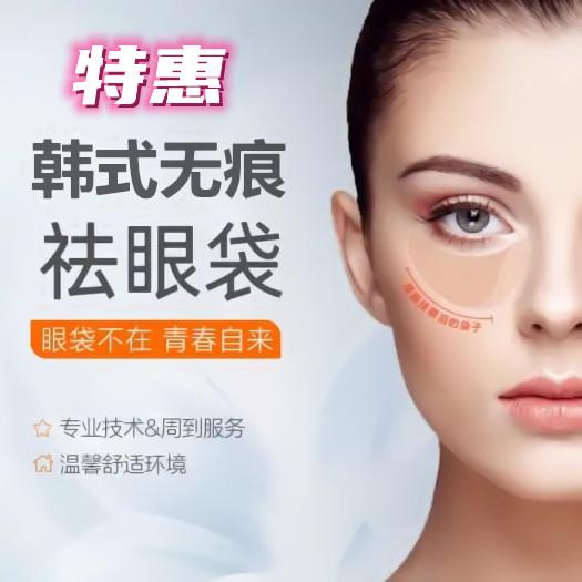 天津河东丽人医院整形科祛眼袋手术效果 让你瞬间年轻10来岁