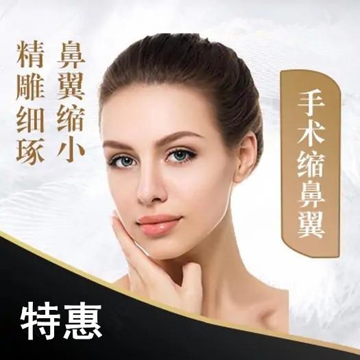 北京米扬【鼻翼整形】专业个性打造 呵护您的美丽