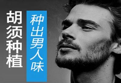 上海华美【胡须种植】微创无痕 效果自然 种出男人味