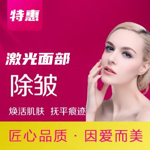 贵阳美莱整形医院激光美容除皱 实现面部肌肤的美化