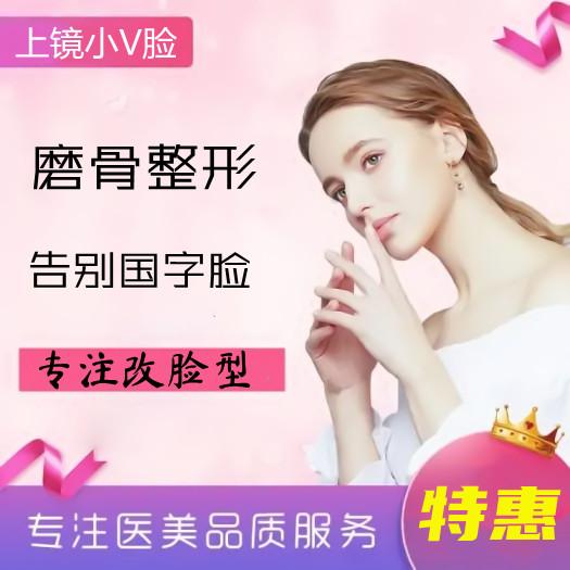上海微蓝【磨骨整形】告别大脸呆萌 打造清纯瓜子脸