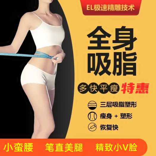 福州哲诺沃【吸脂减肥】术后立瘦 给您魔鬼身材