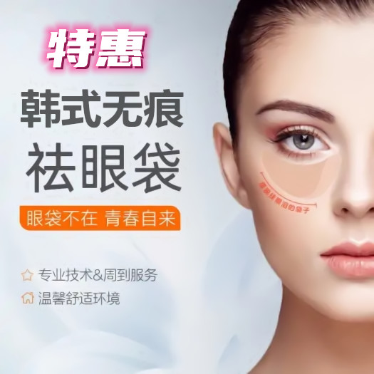 如何去除眼袋和眼部皱纹 北京韩韵坊整形医院激光去眼袋多少钱