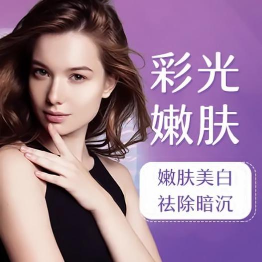 如何快速美白肌肤 北京卓艺整形医院彩光嫩肤有什么优势