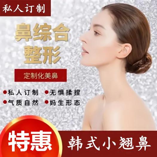 天津知妍国际整形医院鼻综合整形价格多少钱 魅力翘鼻由此诞生