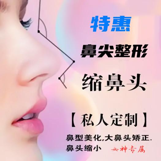 怎么能让鼻头变小 郑州天后整形医院鼻尖整形价格表 巅峰美鼻技术