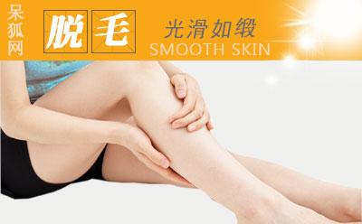 深圳美加美整形医院脱腿毛多少钱 激光脱毛术是永久的吗