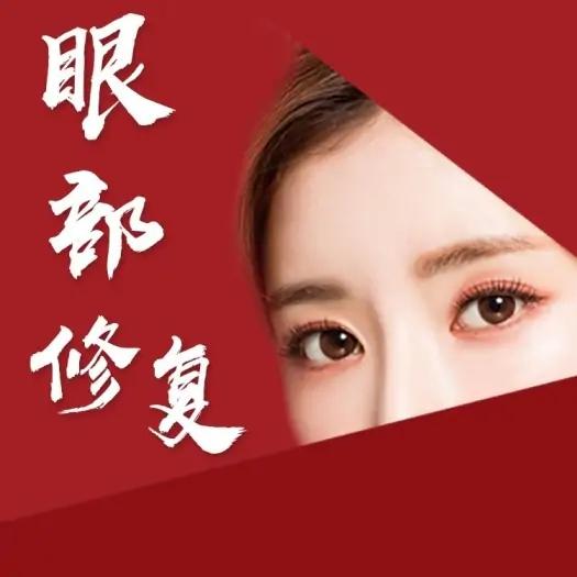 双眼皮手术失败怎么办 成都韩美整形医院双眼皮修复术 还您魅力电眼