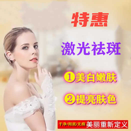 哪家祛斑医院好 北京知音整形医院激光祛斑范围与优势介绍