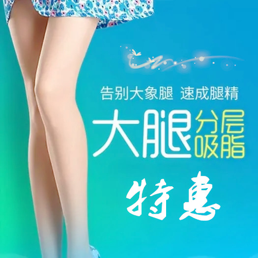 腿太粗怎么减 深圳华美整形医院吸脂瘦腿多少钱 塑造纤细