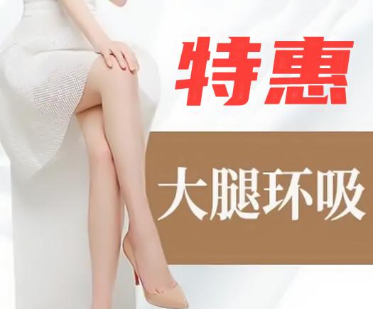 北京圣心整形医院抽大腿脂肪瘦腿多少钱 吸脂能瘦哪些部位