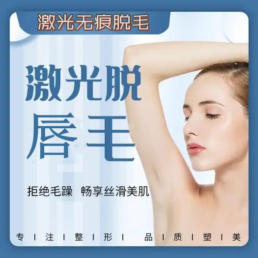 上海丽质整形医院激光脱胡子大约多少钱 会不会再长出来