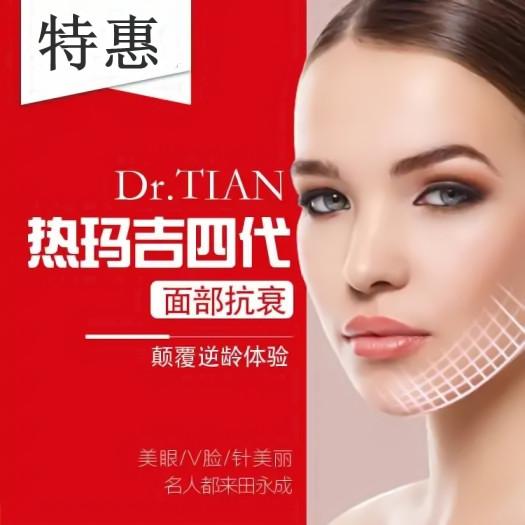 脸部下垂什怎么提升 大连时尚整形医院热玛吉紧致美肤好吗