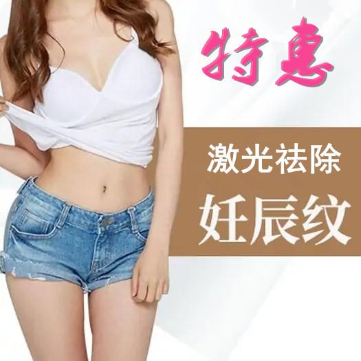 妊娠纹怎么去 洛阳欧兰整形医院激光去妊娠纹2021价格表