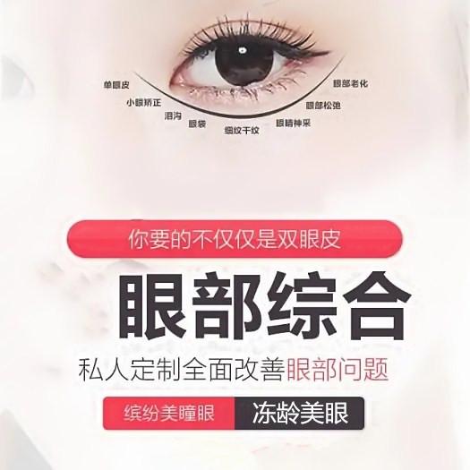 深圳美度整形医院整眼睛大概要多少钱 打造无痕电眼