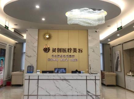 池州灵创医疗整形美容医院