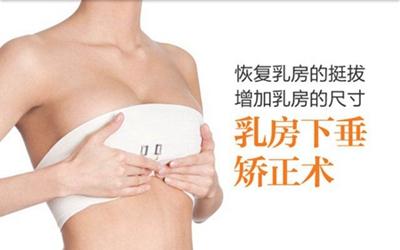 大连新华美天王大太乳房下垂矫正 恢复女人傲人双峰