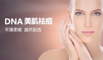 天津瑷珊整形医院光子去痘印 让肌肤更光滑