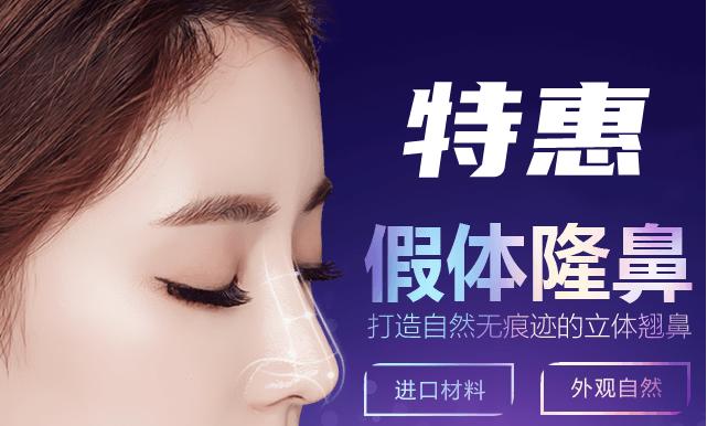 上海华美叶丽萍专家做鼻子整容整型【价目表】费用明细一览表