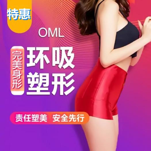 上海瑞欧【吸脂减肥】30分钟瘦身 黄金比例塑性感女神