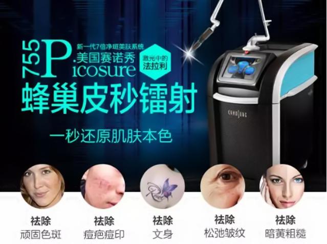 东莞华美美容医院激光去纹身效果如何 需要治疗几次