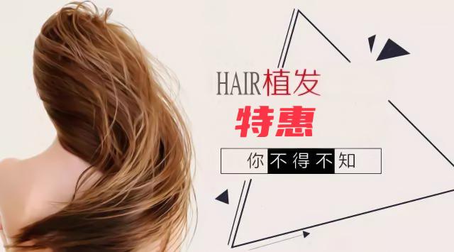 头发可以种植吗 重庆瑞丽诗整形医院植发会留疤吗