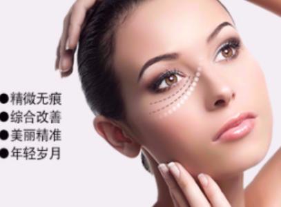 重庆万州华美紫馨【整形优惠】激光祛眼袋 可靠不反弹