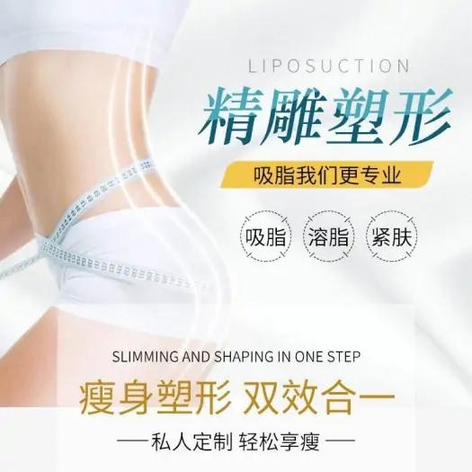 上海羡姿整形医院吸脂减肥效果好吗 享受XL到S的瘦身体验