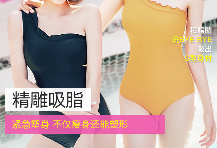 沈阳减脂减肥医院_新技术5G天使光雕 纤瘦小蛮腰