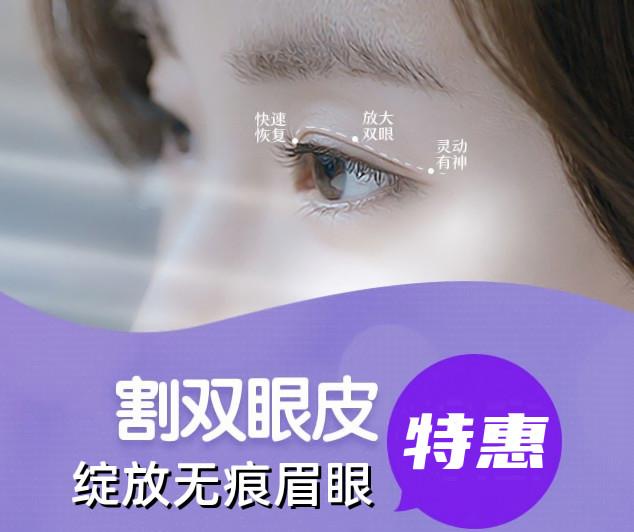 割双眼皮整形医院哪里好 电眼逆袭方案价格详情