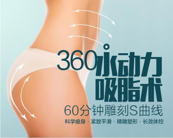 北京联合丽格【吸脂减肥】减脂方案 手术VS非手术 方案查询