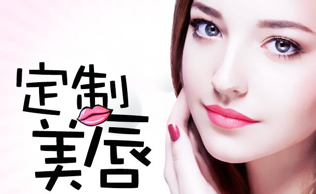 湛江玛利亚【厚唇改薄】塑造女神版性感[微笑唇]