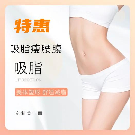 深圳博研【腰腹吸脂】不节食 你无法抗拒的瘦身新宠