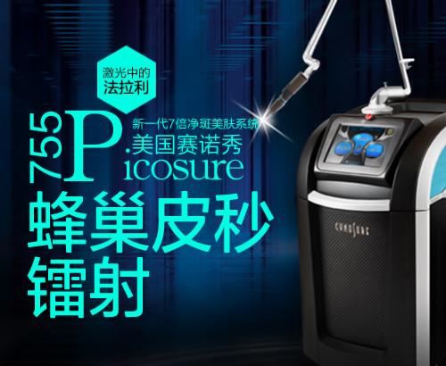 上海星璨国际【OPT激光祛雀斑】三维闪电祛斑 2021报价