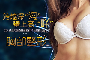 胸部下垂怎么办 南阳艾美美莱整形医院乳房下垂矫正有用吗