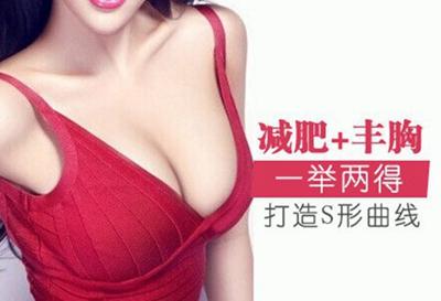 烟台华美王新做自体脂肪隆胸价格贵不贵 为女性塑造自然美胸