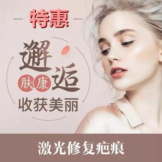 北京丽都整形于晓春激光祛除疤痕 祛除各类疤痕+费用/时间