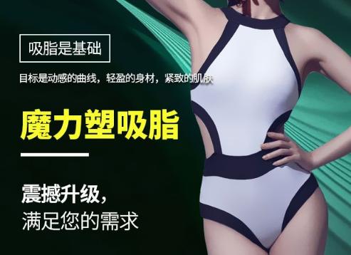 北京丽都整形医院石冰专家吸脂减肥 脂肪瘦身黑科技