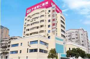 宁波植发医院哪家好 胡须种植安全吗