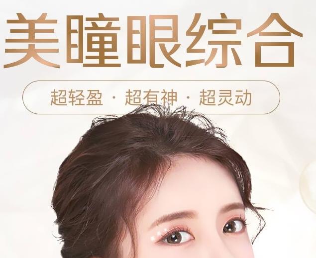 北京薇琳季滢做全切双眼皮价格表 定制6D灵动桃花眼