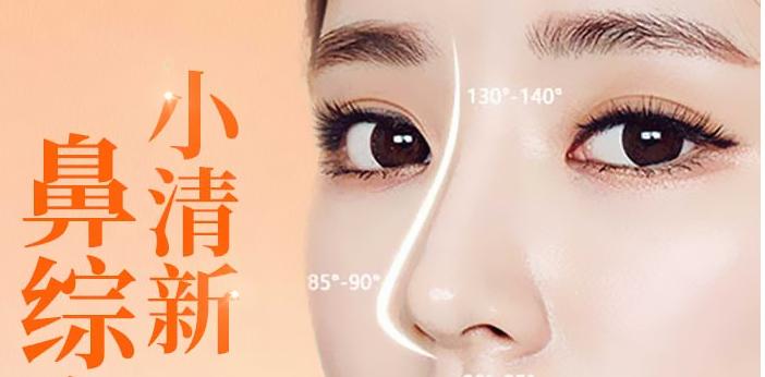 隆鼻名医 北京知音李奇军假体隆鼻价格 五维生态美鼻术