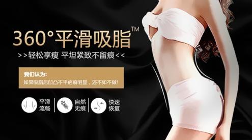 快速减肥的方法有哪些 北京玉之光整形医院吸脂减肥价格表