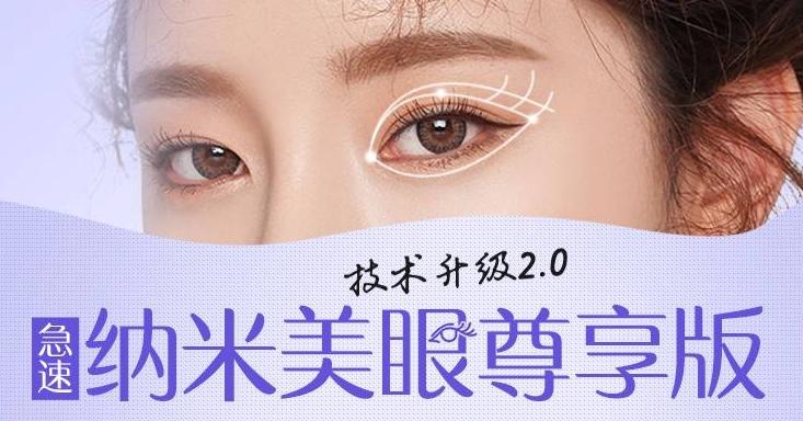 北京美莱叶宇专家7天速成双眼皮 纳米美眼 魅力无限