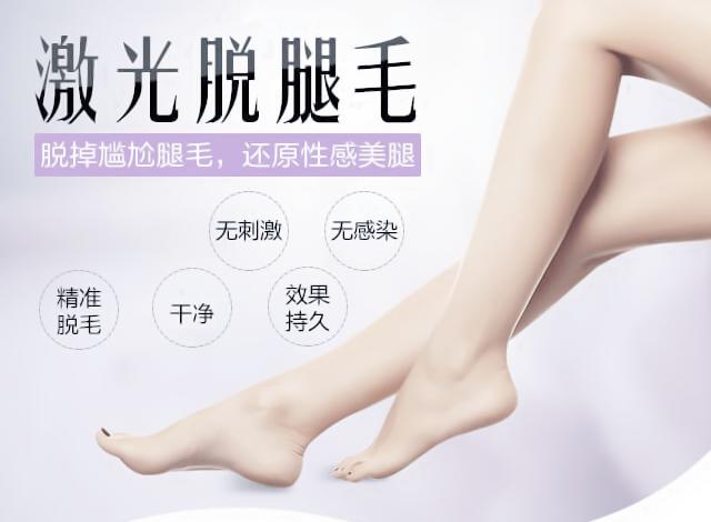 重庆当代整形医院激光脱腿毛 2021脱毛价格一览表