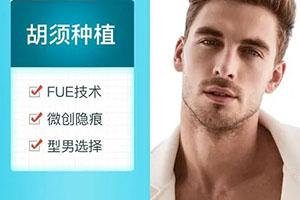 杭州哪里能种植胡须 维多利亚医院知名 型男选择