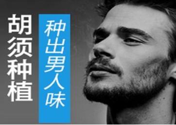 头发当胡须能被看穿么 郑州美莱植发让男性更显成熟魅力