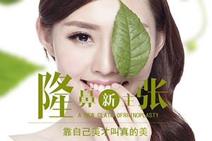 温州东华【隆鼻整形特惠】硅胶隆鼻 塑造精致妆容