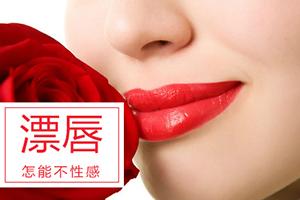 上海哪里能漂唇 华美整形医院漂唇优势 打造性感烈焰唇