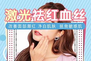 重庆正规祛红血丝医院 星范丽格美容医院靠谱 改善面部潮红
